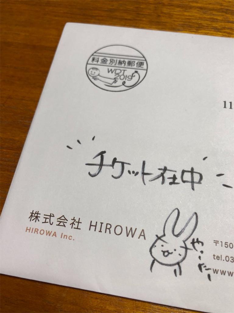 f:id:mieko-chan:20191101191921j:image