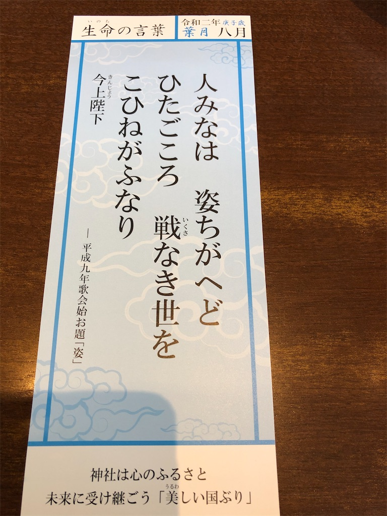f:id:mieko-chan:20200805081305j:image