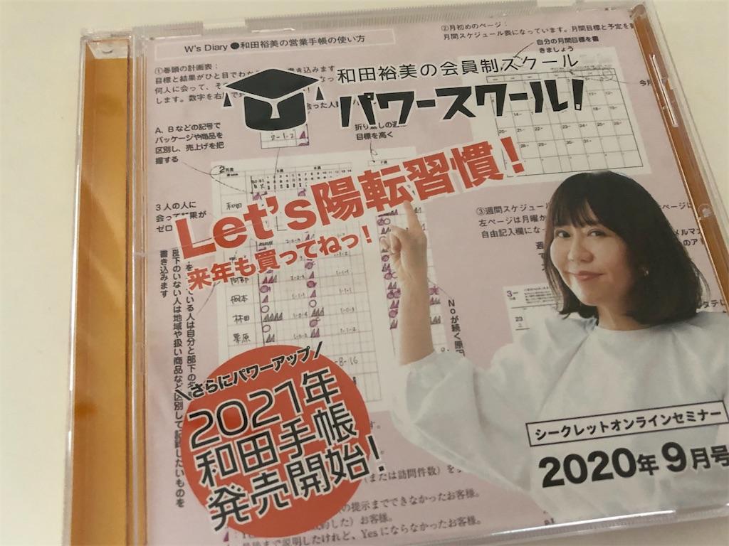 f:id:mieko-chan:20201011163737j:image