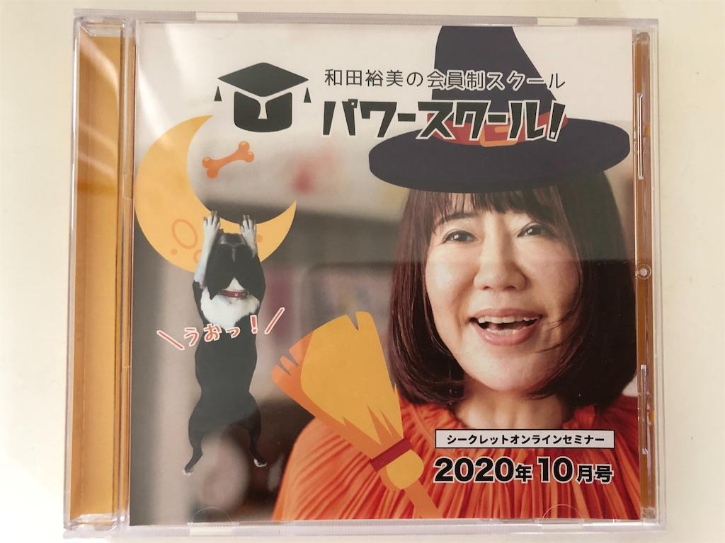 f:id:mieko-chan:20201112123714j:image