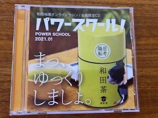 f:id:mieko-chan:20210210123455j:plain