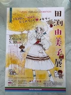 f:id:mieko-chan:20210629102706j:plain