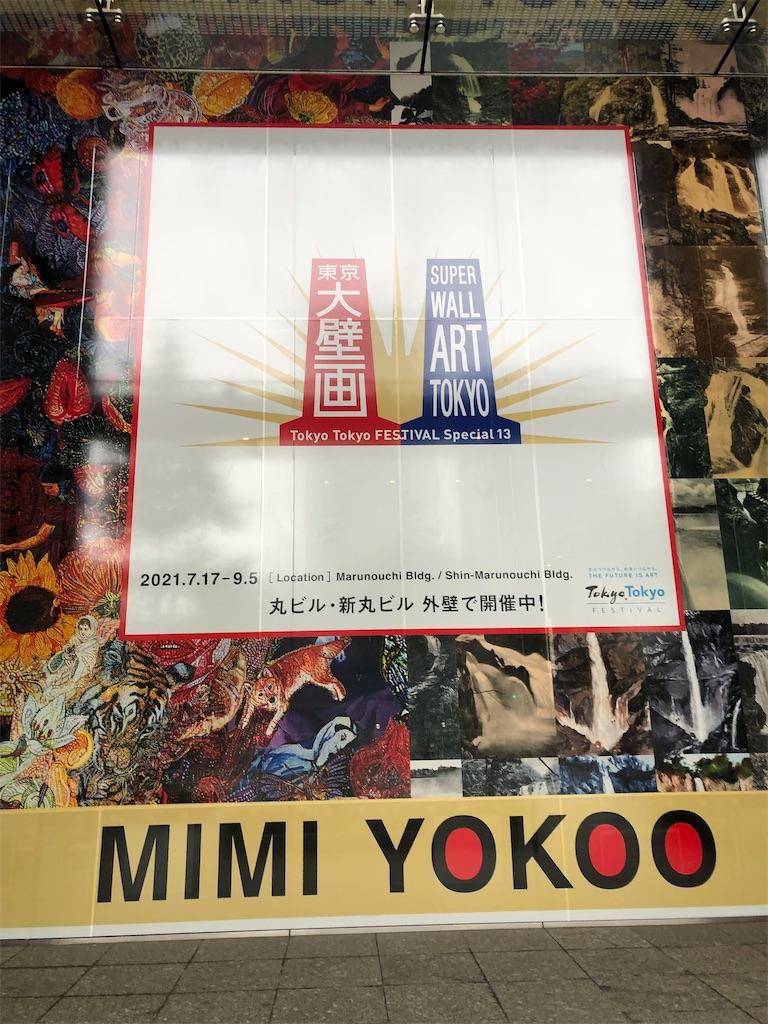 f:id:mieko-chan:20210905101614j:image