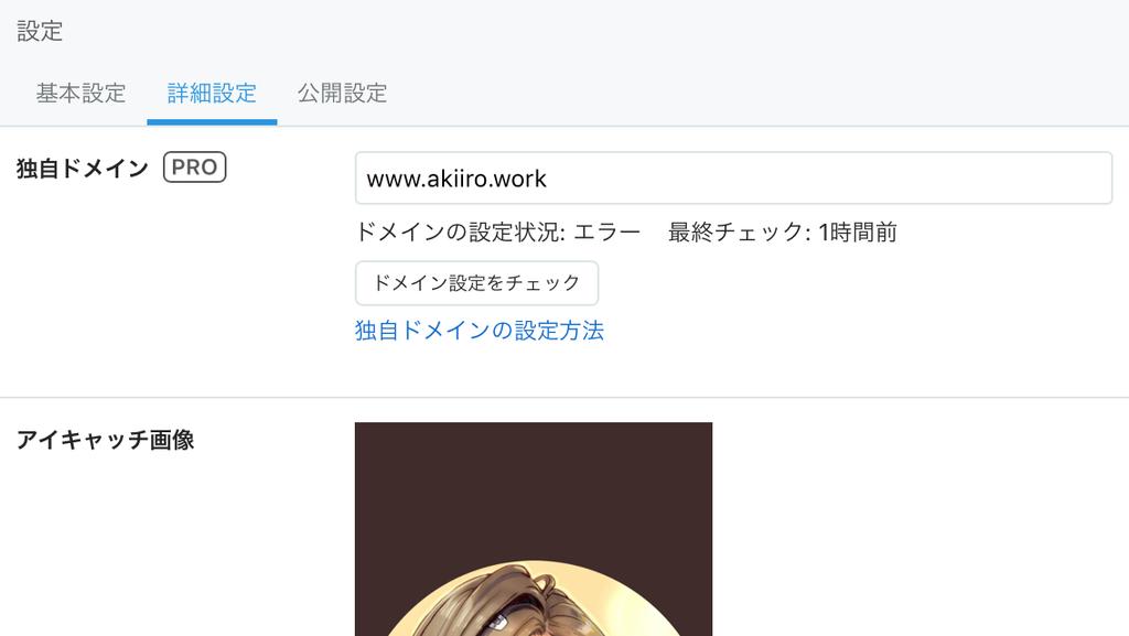 f:id:miekokishi:20181002084614p:plain