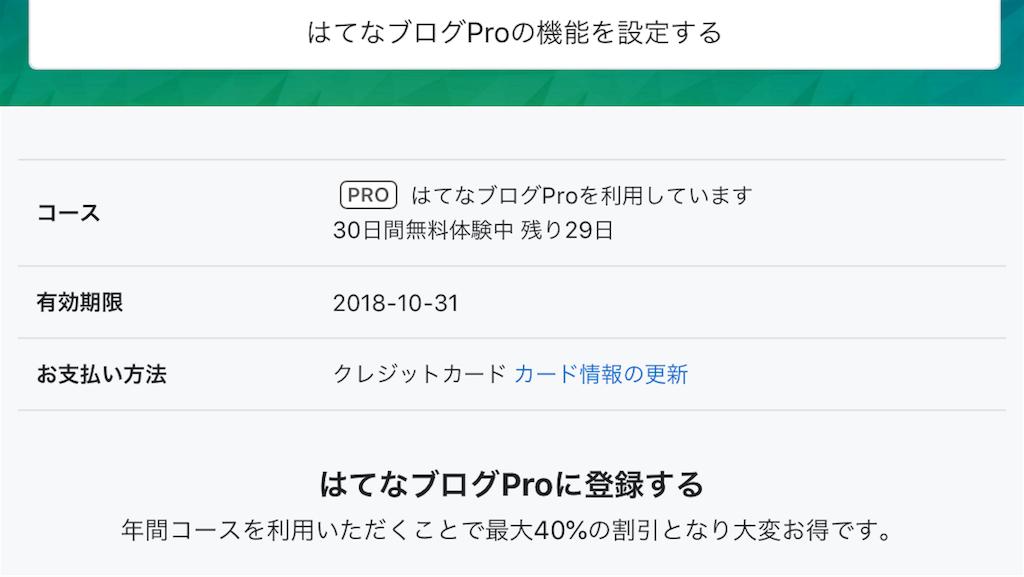 f:id:miekokishi:20181002094954p:image