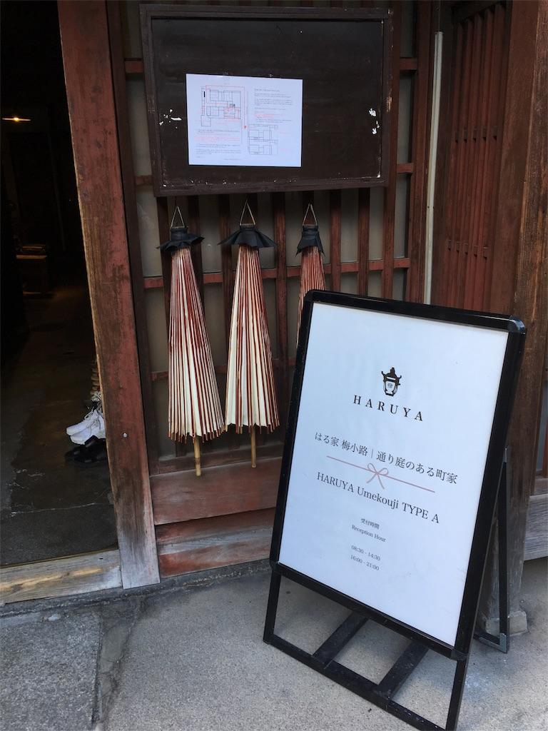 画像の配置です 京都の街屋ゲストハウスの玄関の写真です