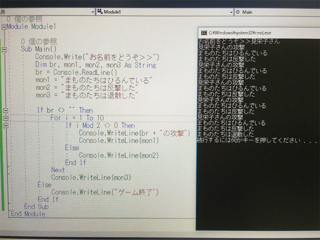 パソコン画面の写真 実際にプログラミングをしたコードと結果が表示されている写真です