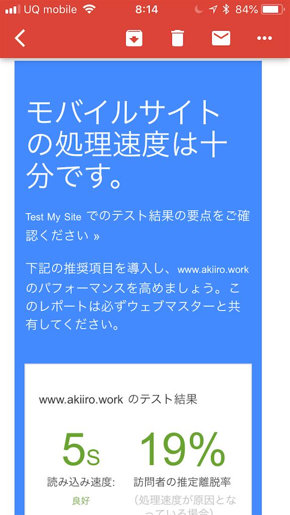 画像の配置 テスト・マイ・サイトで自身のサイトの表示スピードを紹介している写真です