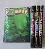 機動戦士ガンダム ギレン暗殺計画 コミック 1-4巻セット (角川コミックス・エース )