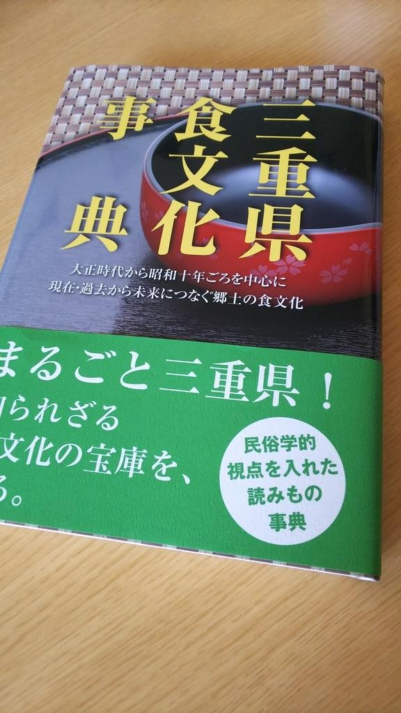 三重県食文化事典の表紙写真