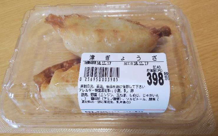 コスモス島崎店で購入した津ぎょうざの写真