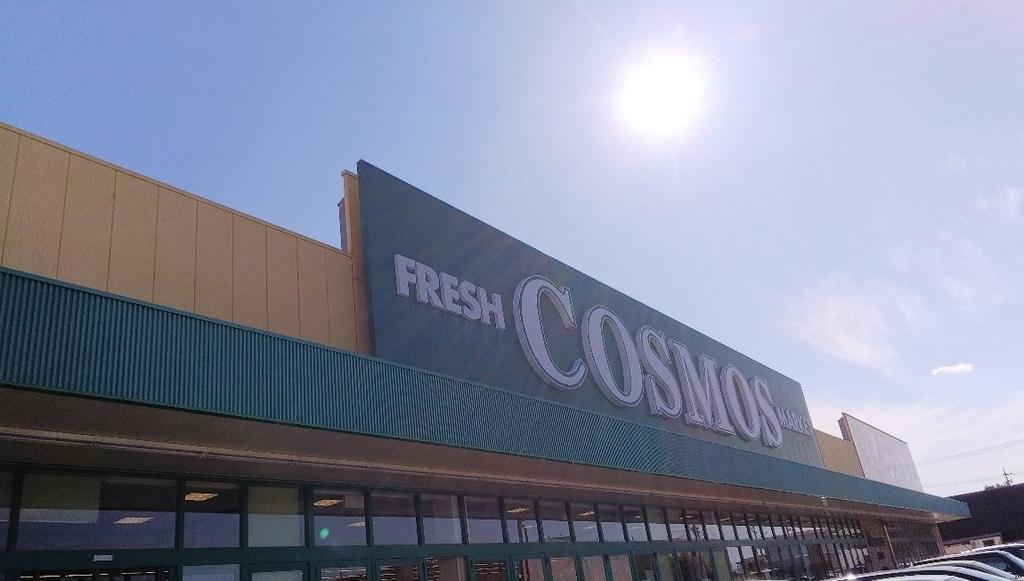 コスモス島崎店の看板の写真