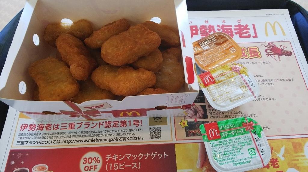 「あけおめ!伊勢海老マヨソース」のために購入したマックナゲットと、それに付いてくる3種のソースの写真