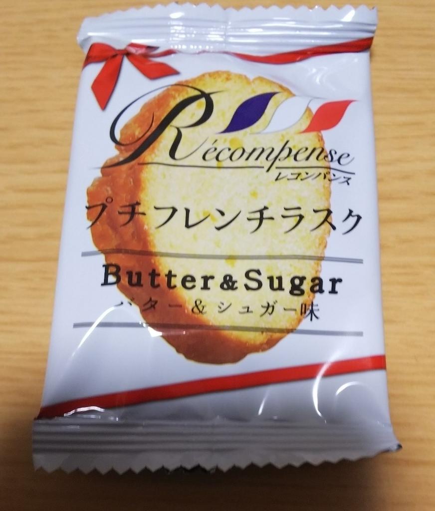 プチフレンチラスク(バター&シュガー味)の個包装の画像