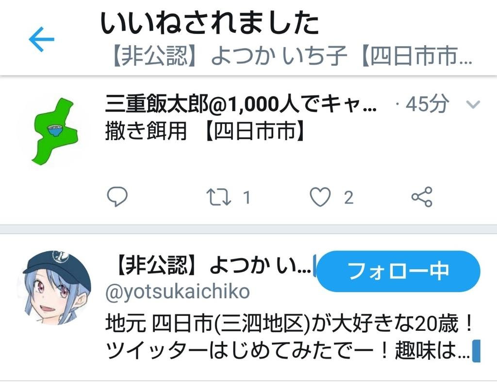 f:id:miemeshi:20181205210936j:plain