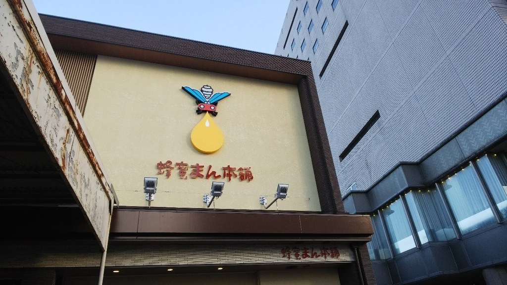 三重県津市の蜂蜜まんじゅうを売っている蜂蜜まん本舗の写真