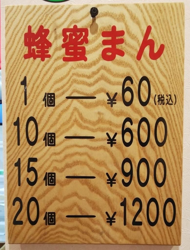 三重県津市の蜂蜜まんじゅうを売っている蜂蜜まん本舗のメニュー