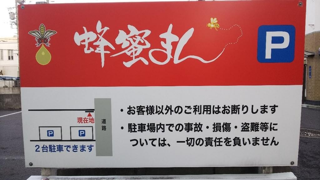 三重県津市蜂蜜まん本舗の駐車場の看板