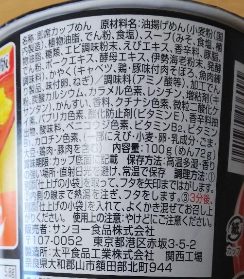 サッポロ一番みそラーメン50周年豪華版の原材料