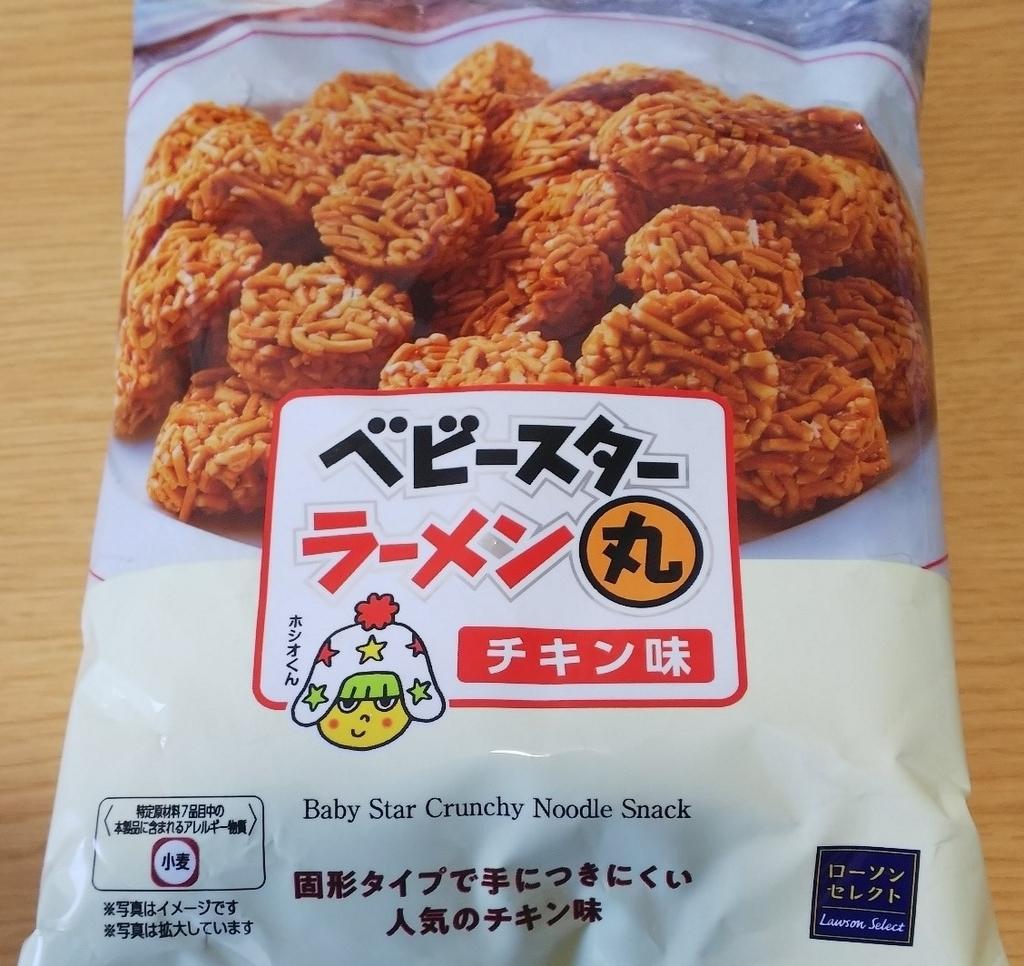 この記事で紹介するベビースターラーメン丸のチキン味の写真