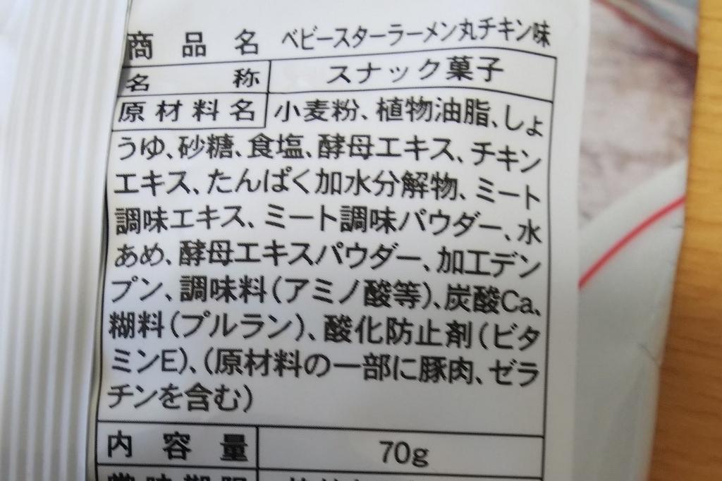 ベビースターラーメン丸の原材料や内容量の表示