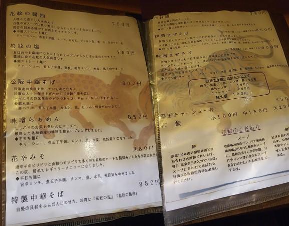 花紋のメニュー表の写真