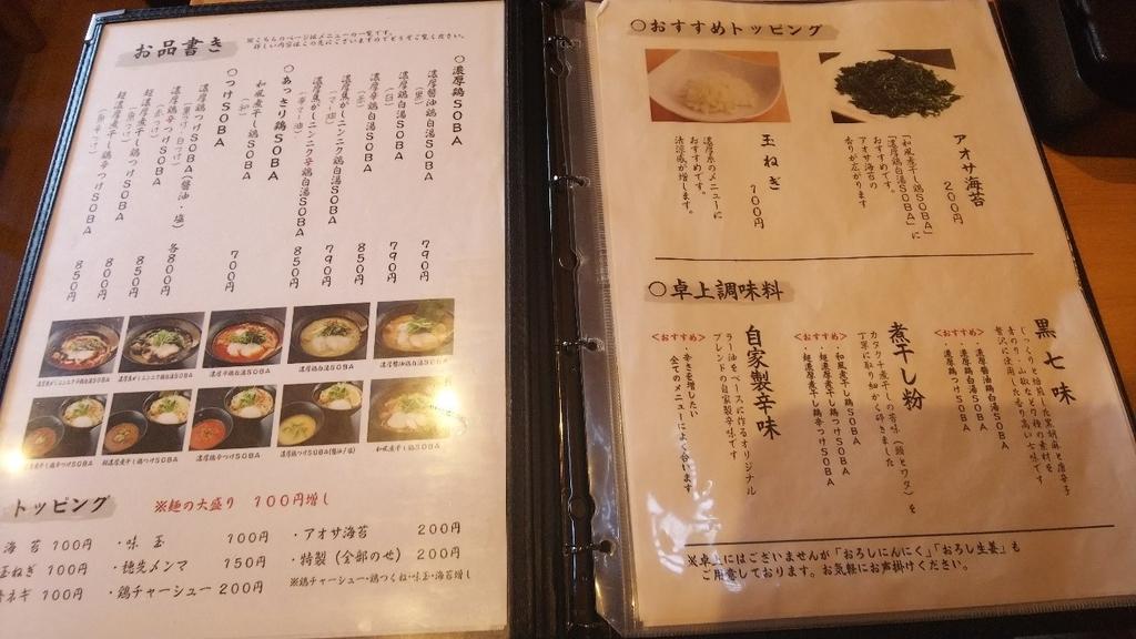 濃厚鶏SOBA 麺 THE KUROのラーメンメニュー