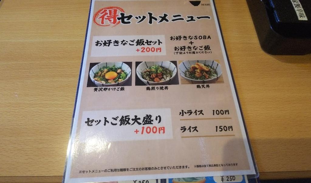 濃厚鶏SOBA 麺 THE KUROのセットメニュー表