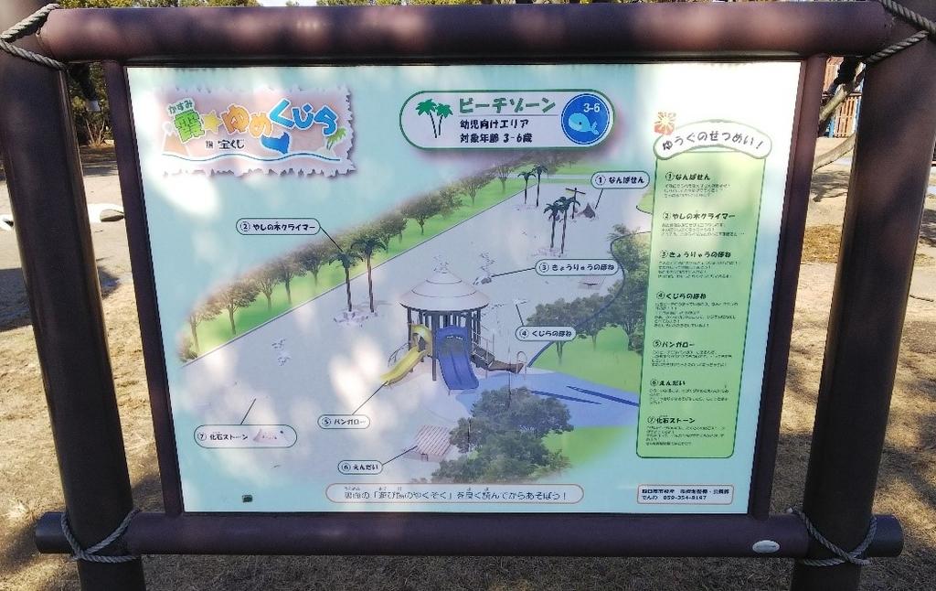 霞☆ゆめくじらのビーチゾーンのマップ