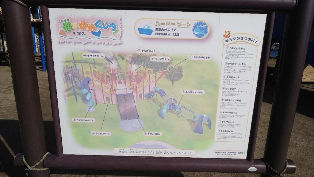霞☆ゆめくじらのハーバーゾーンのマップ