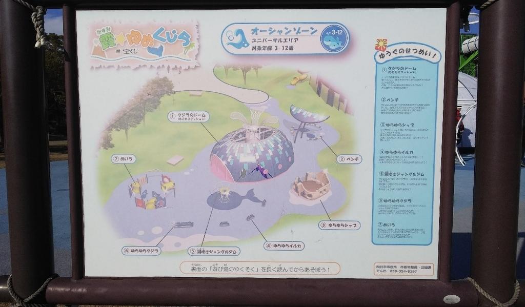 霞☆ゆめくじらのオーシャンゾーンのマップ
