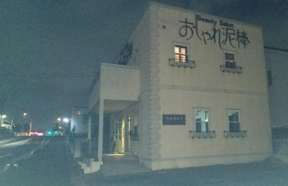 三重県四日市市西阿倉川にあるおしゃれ泥棒の2階にカフェ『nanan』があることを示す写真
