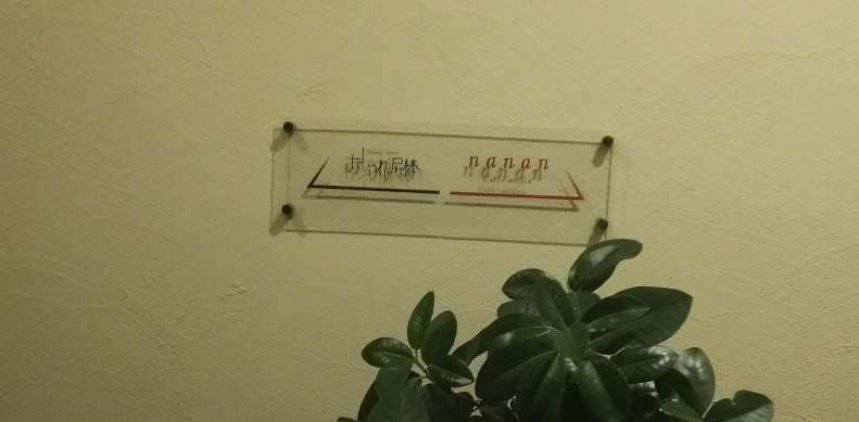 四日市市西阿倉川のカフェ『nanan』の店頭にある案内板