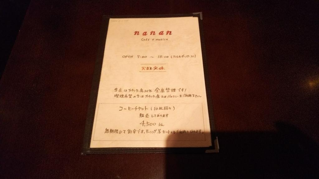 四日市市のカフェ『nanan』のメニュー表にコーヒーチケットの記載がある