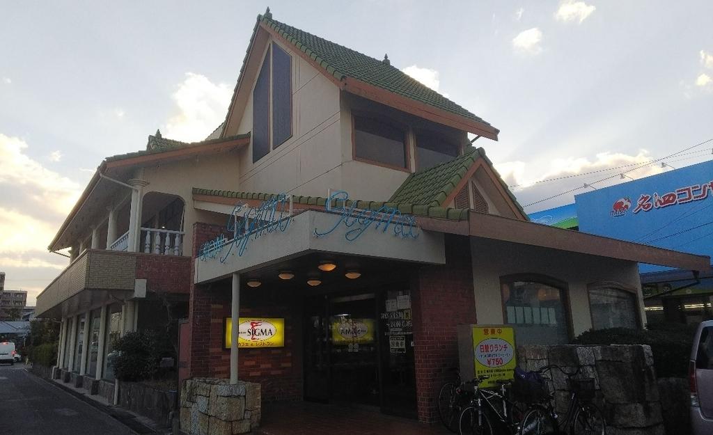 シグマカフェの外観写真