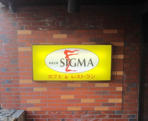 シグマカフェの看板の写真