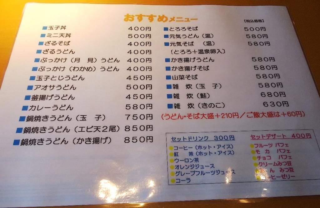ギオンシグマカフェのオススメメニュー表