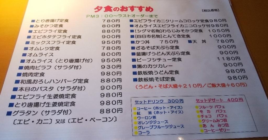 ギオンシグマカフェの夕食メニュー