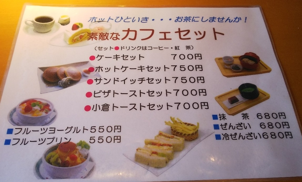 ギオンシグマカフェのカフェセットメニュー