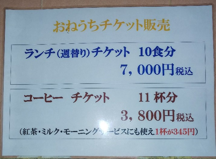 ギオンシグマカフェのおねうちチケットの広告
