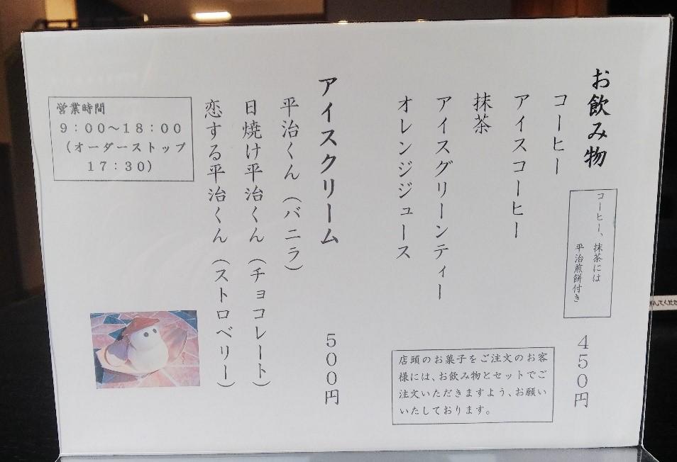 三重県津市大門の平治煎餅本店の喫茶メニュー