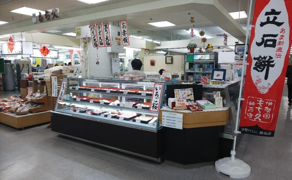 立石餅を売っているもち久が出店しているぎゅーとら鈴鹿エース店