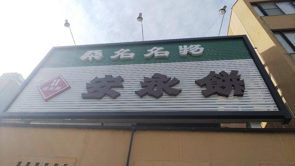 安永餅老舗本店の看板の写真