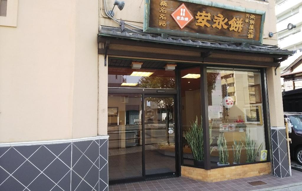 安永餅老舗本店の外観写真