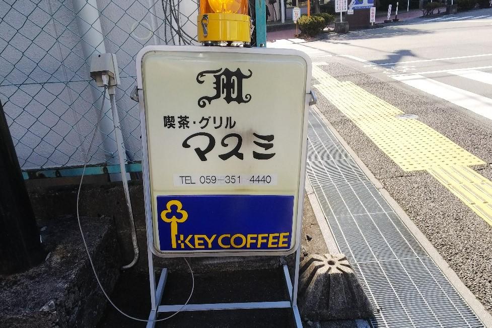 喫茶マスミの駐車場においてある看板