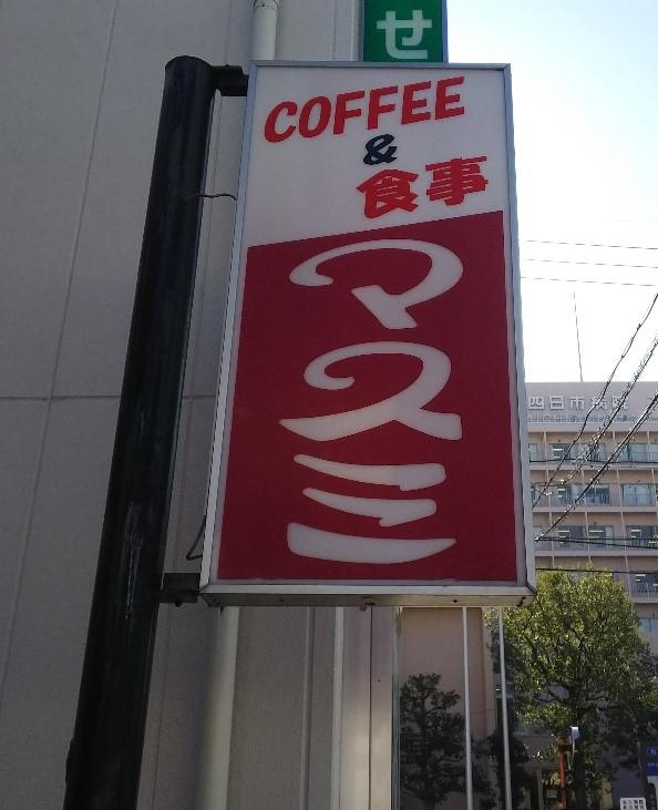 喫茶マスミの路肩にある看板