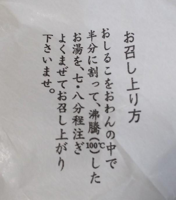 蛤志るこの包装用紙に書かれた作り方