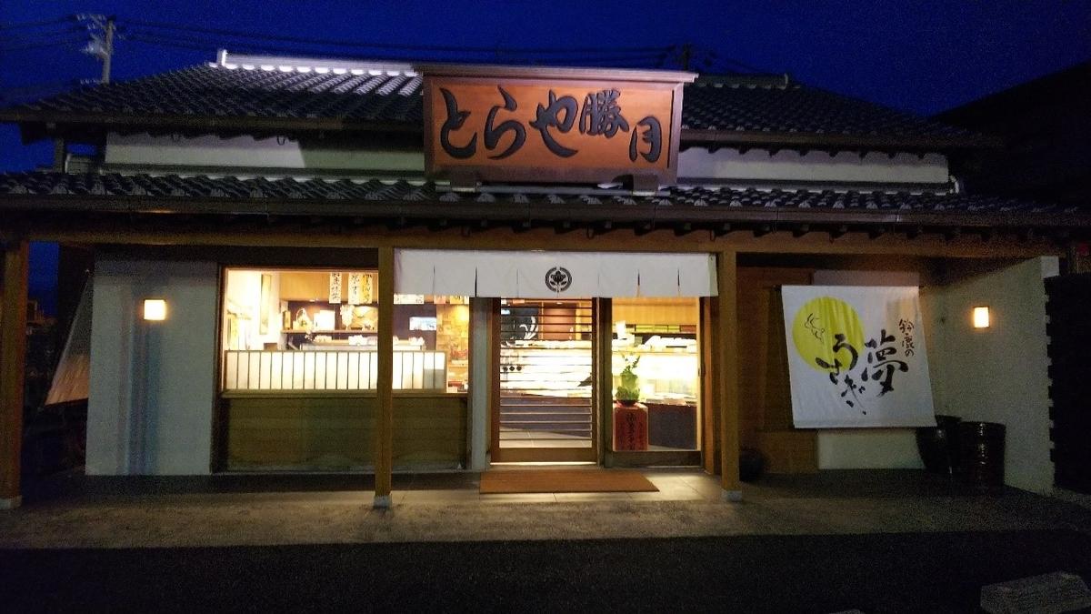 三重県鈴鹿市のとらや勝月の外観写真
