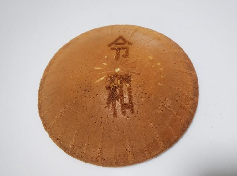 平治煎餅が販売した新元号の令和せんべい