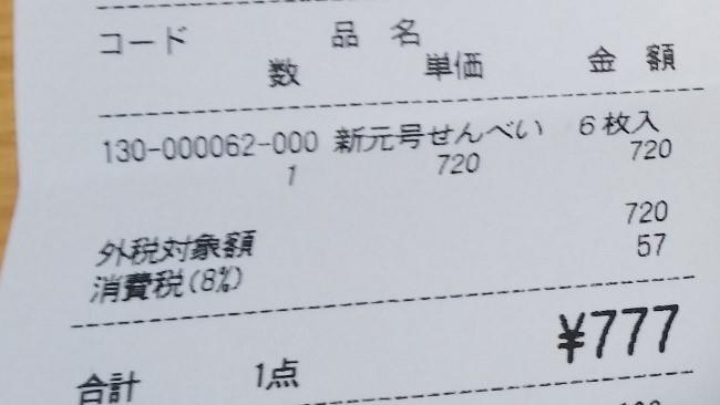 『平治煎餅』で購入した「令和せんべい」の値段を示したレシート